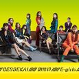 E-girls - Bessekai DVD cover