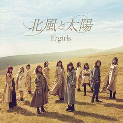 E-girls - Kitakaze to Taiyou DVD cover
