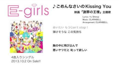 E-girls - Gomennasai no Kissing You (Lyric Video ~Short ver