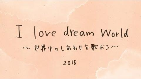 Dream - I love dream world ~Sekaijuu no Shiawase wo Utaou~ 2015 Lyric Video