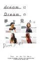 Dream wa Dream no Yume wo Miru book cover