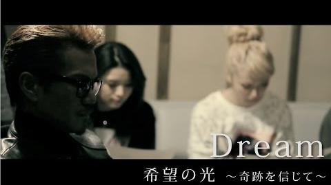 Dream - Kibou no Hikari ~Kiseki wo Shinjite~ (Video Clip)
