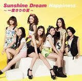 Sunshine Dream ~Ichido Kiri no Natsu~