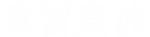 Shigetome Manami logo