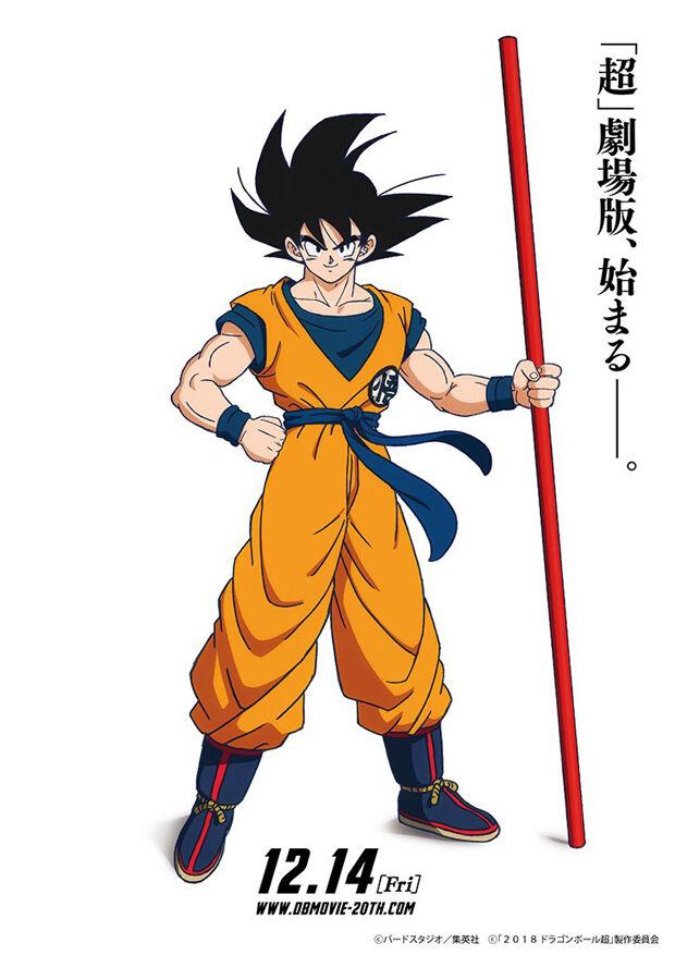 Dragon Ball Movie poster