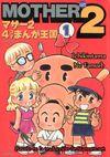 Earthbound manga
