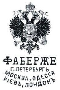 Fabergé logo2