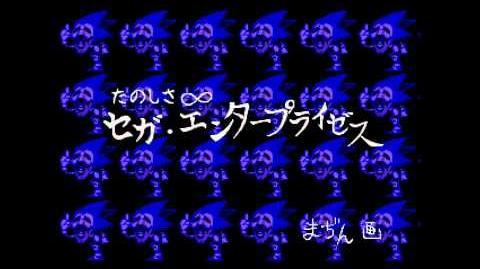 Sonic CD - Scary Hidden Message (USA)