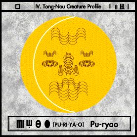 File:Pu-ryao book.PNG