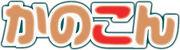 Kanokon logo