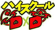 High School DxD logo