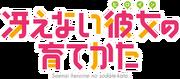 Saenai Heroine no Sodatekata logo