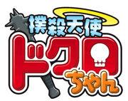 Dokuro Chan logo