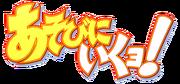 Asobi ni Iku yo! logo