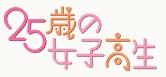 25-sai no Joshikousei logo