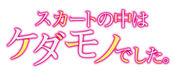 Skirt no Naka wa Kedamono Deshita logo