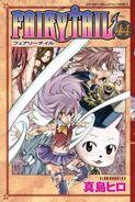 Fairy Tail Portada 44