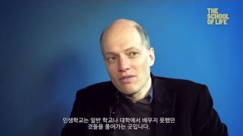 """인생학교가 서울에 온 이유 """"왜 한국에 인생학교가 필요한가?"""""""