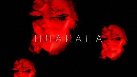 KAZKA — ПЛАКАЛА -OFFICIAL AUDIO-