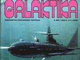 Galaktika 71