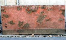 1024px-Sarcophage Akhénaton