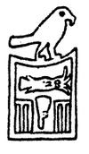 Abydos Alabaster Jar