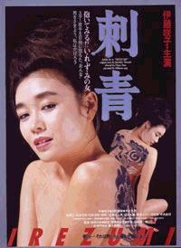 Tattoo (1984)