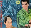 Odoriko gyōjōki (1955)