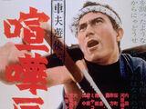 Fighting Tatsu, the Rickshaw Man