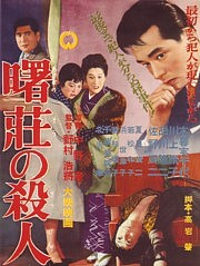 Akubonosō no satsujin
