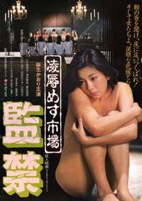 Ryōjoku mesu ichiba - Kankin