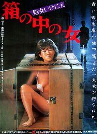 Woman In the Box - Virgin Sacrifice