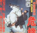 Gozonji Kaiketsu Kurozukin: Kiki ippatsu
