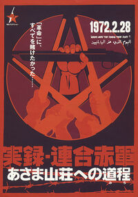 Jitsuroku rengosekigun flyer