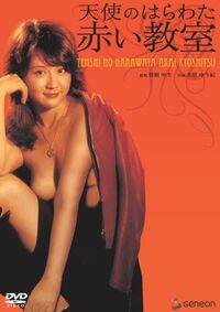Angel Guts Red Classroom DVD
