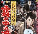 Kusama no Hanjirō: Kiri no naka no wataridori
