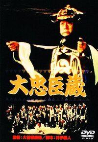 Dai chushingura dvd