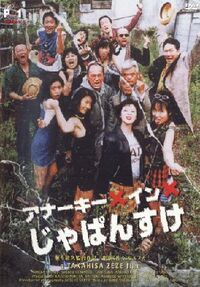 Anarchy in Japansuke - The Woman Who Comes When Watched