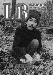 Akira Ōizumi