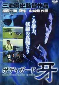 Bodyguard kiba apocalypse dvd