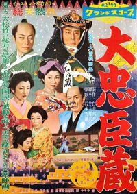 Dai Chūshingura
