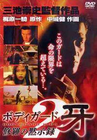 Bodyguard kiba apocalypse2 dvd