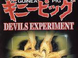 Guinea Pig: Devil's Experiment