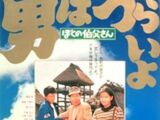 Tora-san 42: Tora-san, My Uncle
