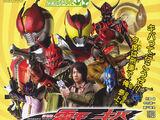 Masked Rider: Den-O & Kiva