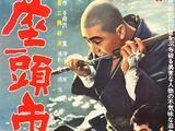 Zatoichi: The Tale of Zatoichi