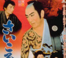 Saikoro bugyō