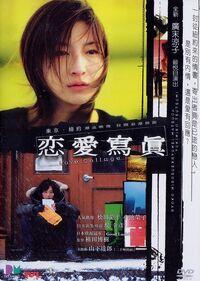 Love-collage-dvd