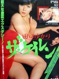 Yukari Taguchi - The Convulsion