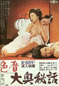 Eros Schedule Book - Concubine Secrets